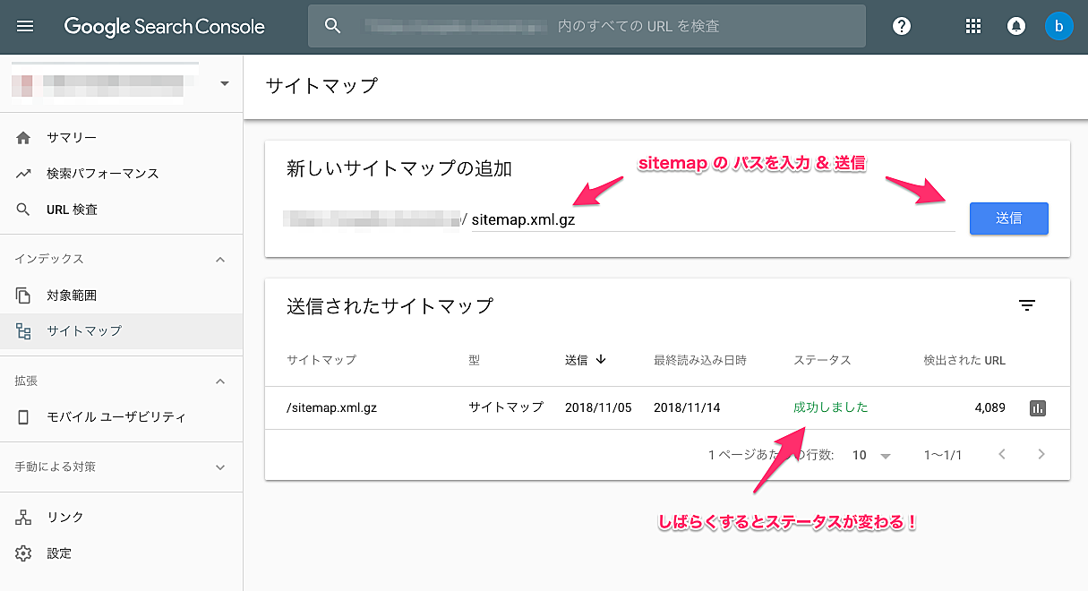 search console の設定画面
